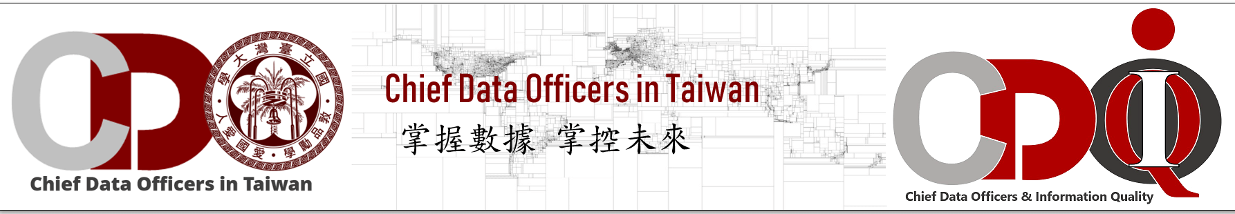數據長在台灣 Chief Data Officers in Taiwan